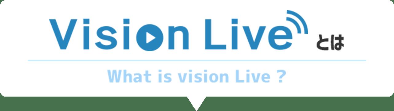 Vision Liveとは?