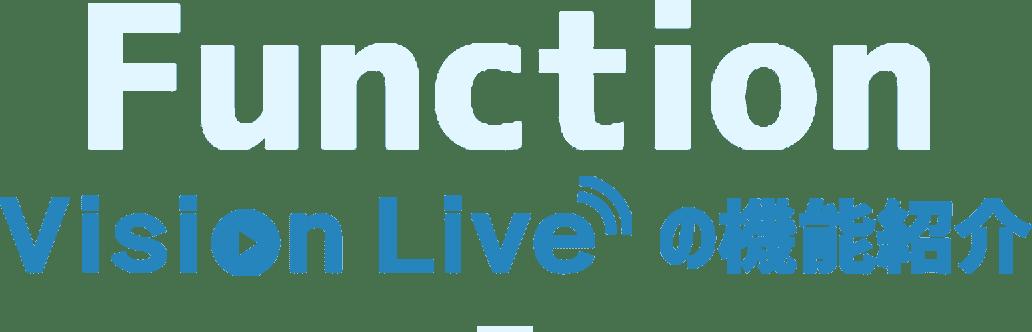 Vision Liveの機能紹介