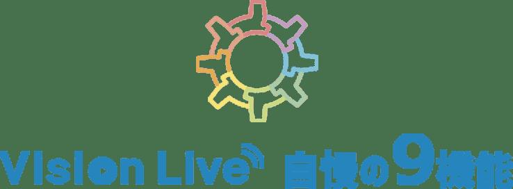 Vision Live自慢の9機能