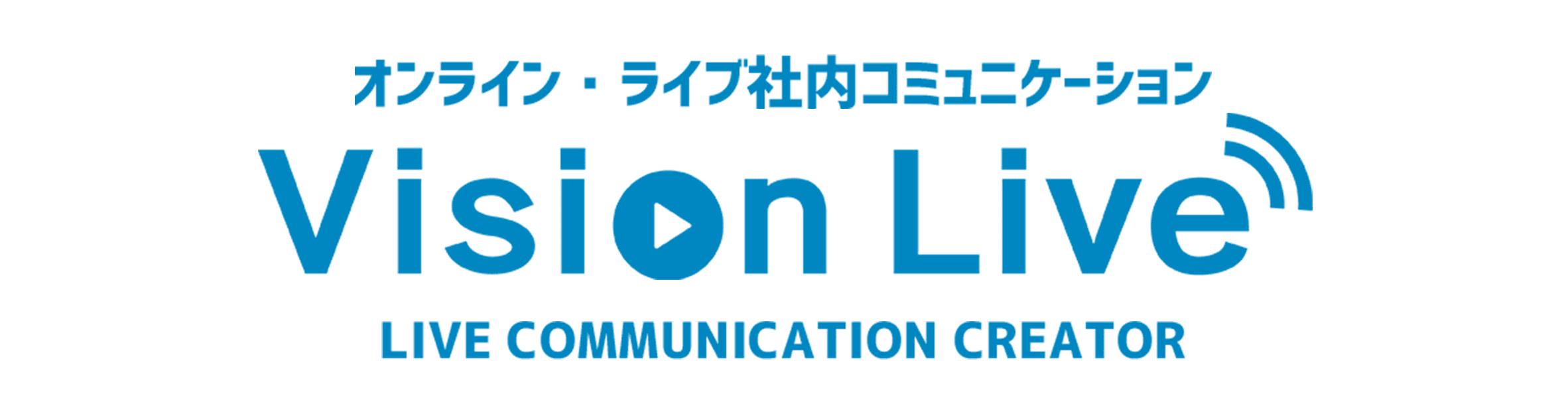 オンライン・ライブ社内コミュニケーション Vision Live