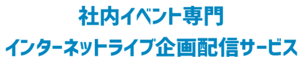 社内イベント専門 インターネットライブ企画配信サービス